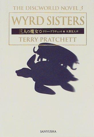 三人の魔女 (The Discworld novel (3))