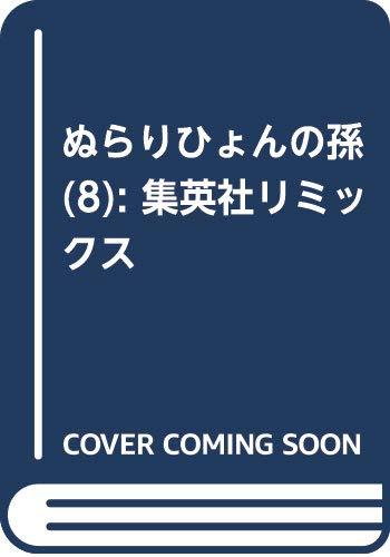 ぬらりひょんの孫(8): 集英社リミックス