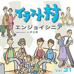 イラスト村 Vol.31 エンジョイ シニア B000B2WPMS Parent