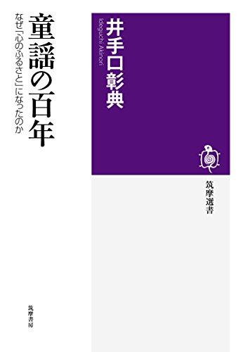 童謡の百年 (筑摩選書)