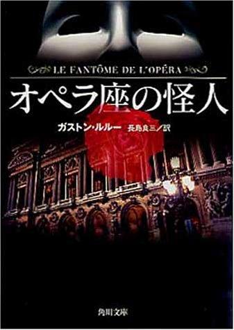 オペラ座の怪人 (角川文庫)