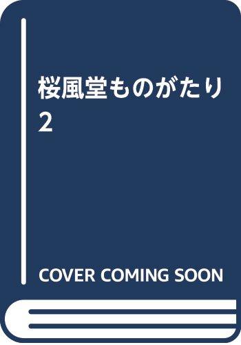桜風堂ものがたり 2(仮)