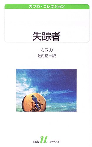 失踪者―カフカ・コレクション (白水uブックス)