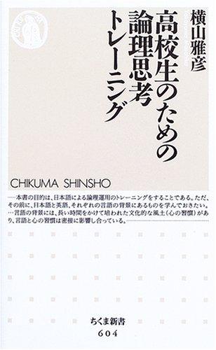 高校生のための論理思考トレーニング (ちくま新書)