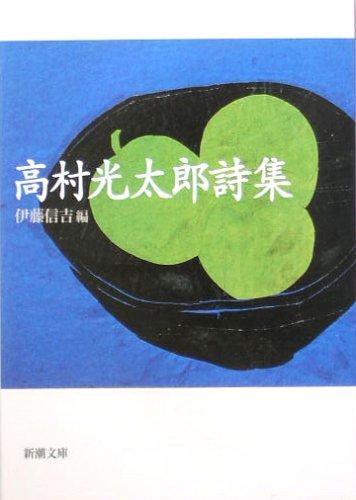 高村光太郎詩集 (新潮文庫)