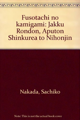 父祖たちの神々―ジャック・ロンドン、アプトン・シンクレアと日本人