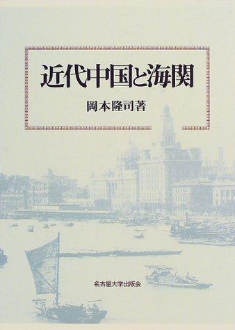 近代中国と海関