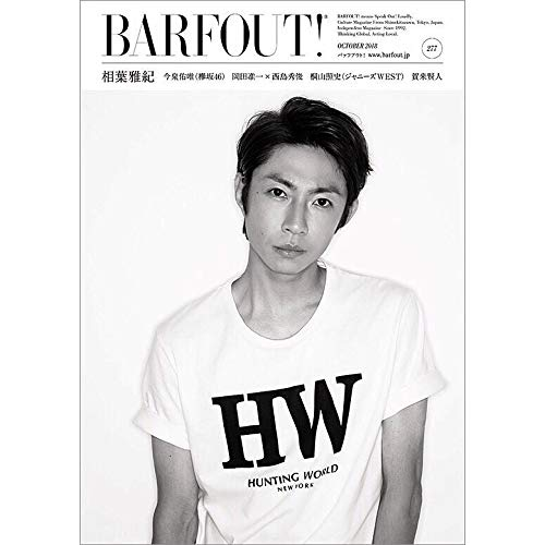 BARFOUT!2018年10月号 表紙画像