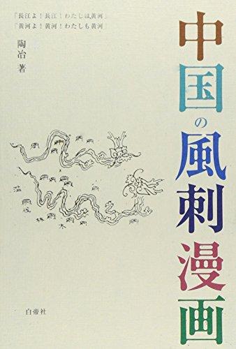 中国の風刺漫画