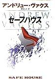 セーフハウス (ハヤカワ・ミステリ文庫)