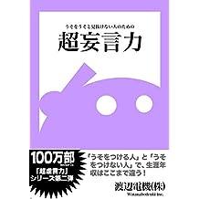 tyoumougenryoku: usowousotominukenaihitonotameno (Japanese Edition)