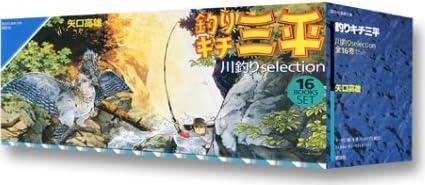 釣りキチ三平(川釣りselection ) 全16巻セット  講談社漫画文庫