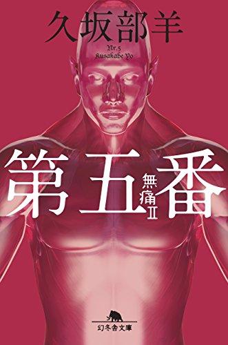 第五番 無痛Ⅱ (幻冬舎文庫)