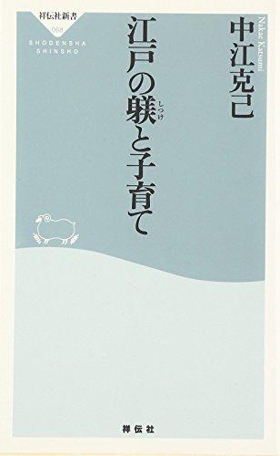 江戸の躾と子育て (祥伝社新書)