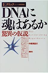Hypothesis of wonder - Is there a soul in the DNA (1995) ISBN: 4061542141 [Japanese Import]