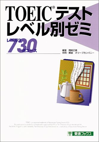 TOEIC test by level seminar Level 3 730 course (eastward Books) (2001) ISBN: 4890852220 [Japanese Import]