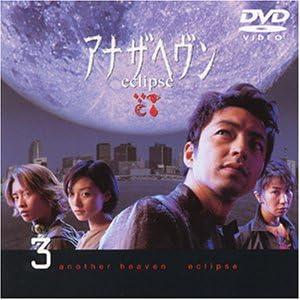 Amazon | アナザヘヴン~eclipse~(3) [DVD] -TVドラマ