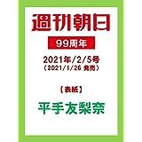 週刊朝日 2021年 2/5 増大号