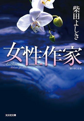 女性作家 (光文社文庫)