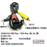 カモン 2.5mmステレオ(4極)←→RCA(黄,赤,白)変換ケーブル/1.5m【425-15A】