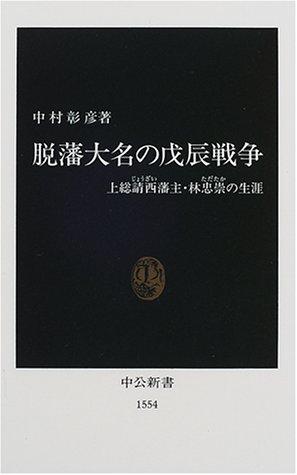 脱藩大名の戊辰戦争―上総請西藩主・林忠崇の生涯 (中公新書)