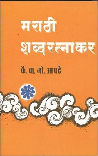 Shabda Ratnakaram Epub Download