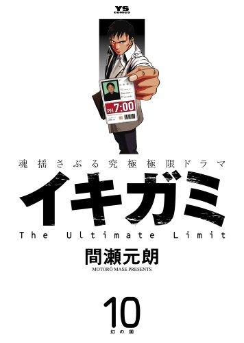 イキガミ 10 (ヤングサンデーコミックス)