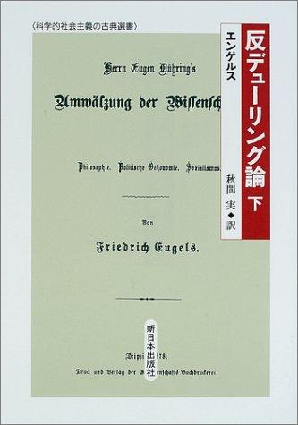 反デューリング論 (下) (科学的社会主義の古典選書)