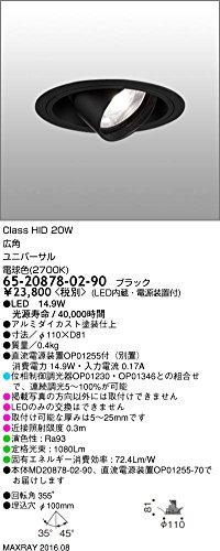 マックスレイ 照明器具 基礎照明 TAURUS-S LEDユニバーサルダウンライト φ100 広角 HID20Wクラス 電球色(2700K) 連続調光 65-20878-02-90 B0779W3DSZ