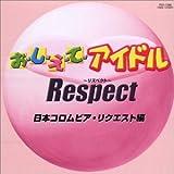 おしえてアイドル Respect〜リスペクト〜 日本コロムビア・リクエスト編