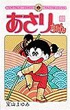Asari Chan (Vol.12) (ladybug Comics) (1983) ISBN: 4091405622 [Japanese Import]