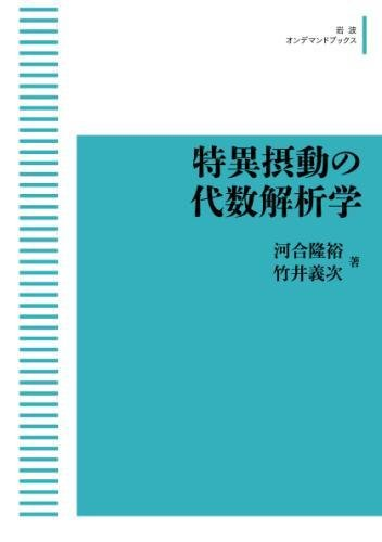 特異摂動の代数解析学 (岩波オンデマンドブックス)