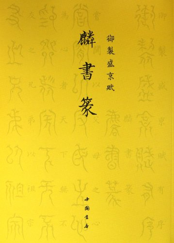 unicom-writing-seal-odes-of-prosperous-beijing-made-by-the-order-of-the-emperor-chinese-edition