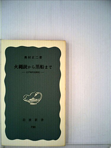 火縄銃から黒船まで―ー江戸時代技術史ー (1970年) (岩波新書)
