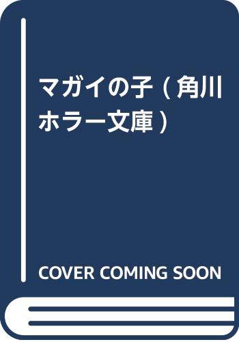 マガイの子 (角川ホラー文庫)