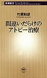 間違いだらけのアトピー治療(新潮新書)