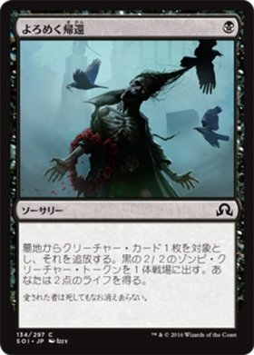 Magic: the Gathering / Shamble Back(134) - Shadows over Innistrad / A Japanese Single individual Card