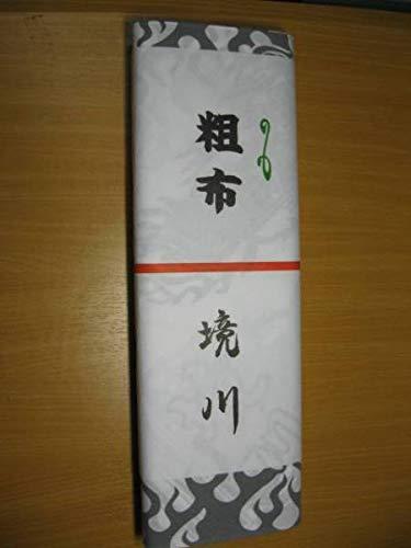 相撲 浴衣 反物 生地 境川の商品画像