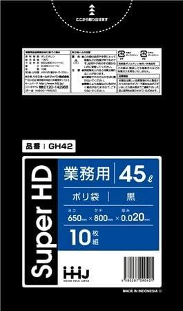 【5ケース特価】HHJ 業務用ポリ袋 45L 黒 0.020mm 800枚×5ケース 10枚×80冊入×5 GH42