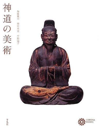 神道の美術 (コロナ・ブックス)