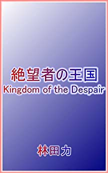 Kingdom of the Despair (Japanese Edition) de [Riki, Hayashida]
