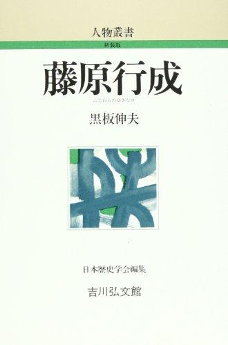 藤原行成 (人物叢書)