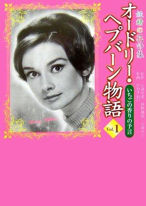 妖精の花詩集 オードリー・ヘプバーン物語 第一巻:いちごの香りの予言