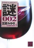 スペシャル・ブレンド・ミステリー 謎002 (講談社文庫)