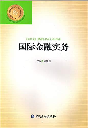 中國綠色金融報告:經驗、路徑與國際借鑑