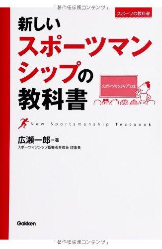 新しいスポーツマンシップの教科書 (スポーツの教科書)