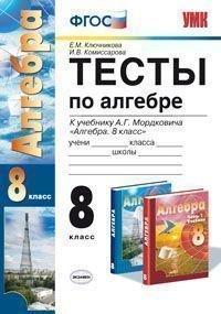 "Testy po algebre. 8 klass. K uchebniku A. G. Mordkovicha ""Algebra. 8 klass"". FGOS pdf epub"