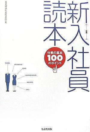 新入社員読本―仕事の基本100のポイント