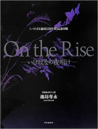 Téléchargez le livre électronique à partir de Google Livres au format pdf On za raizu : Ikebana no yoake : Ikebana ikenobo gohyakugojunensai kinen shuppan. PDF RTF