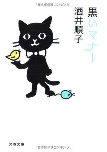 黒いマナー (文春文庫)